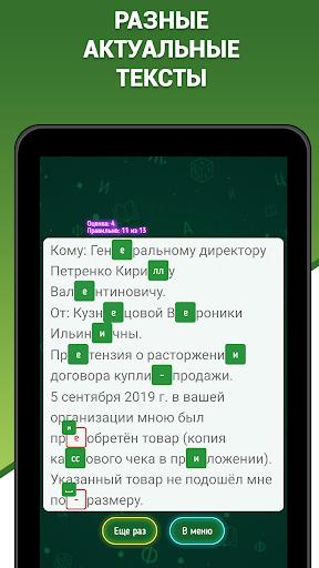 Грамотей 2 Диктант по русскому языку для взрослых screenshot 10