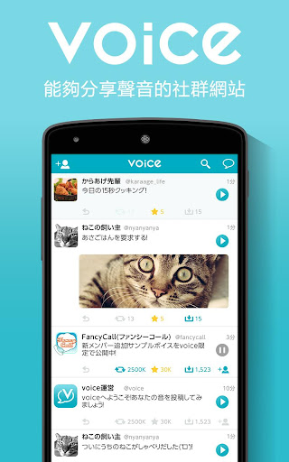 voice 能夠分享聲音的社群網站
