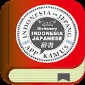 インドネシア日本語辞書 icon