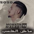 اغاني ولد لكريا بدون نت 2020