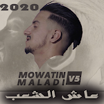 اغاني ولد لكريا بدون نت 2020 icon