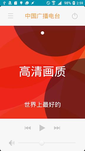 China Radio - Chinese Radio