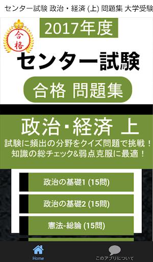 センター試験 政治・経済 上 問題集 大学受験対策