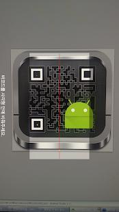 QR Code Scanner - QR코드 스캐너 - náhled