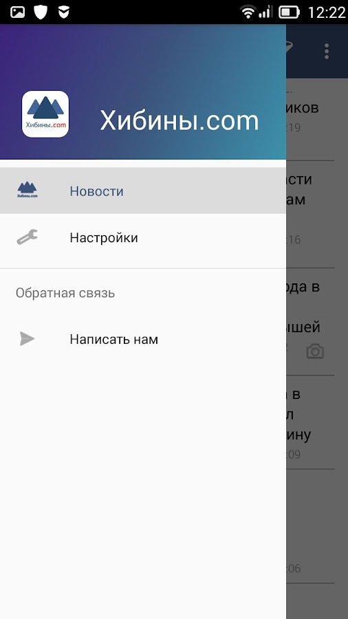 Хибины.com- screenshot
