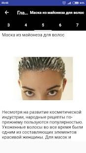 Маски для волос - náhled