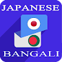 Japanese Bengali Translator APK icon
