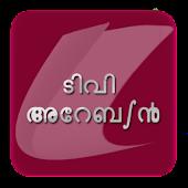 Arabian - Malayalam TV