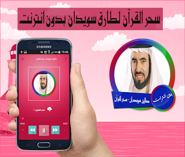طارق سويدان- سحر القرآن بدون انترنت - náhled