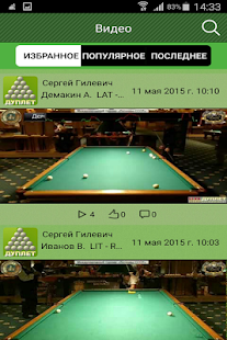 Дуплет- screenshot thumbnail