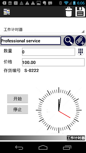 Small Business Accounting PRO|玩商業App免費|玩APPs