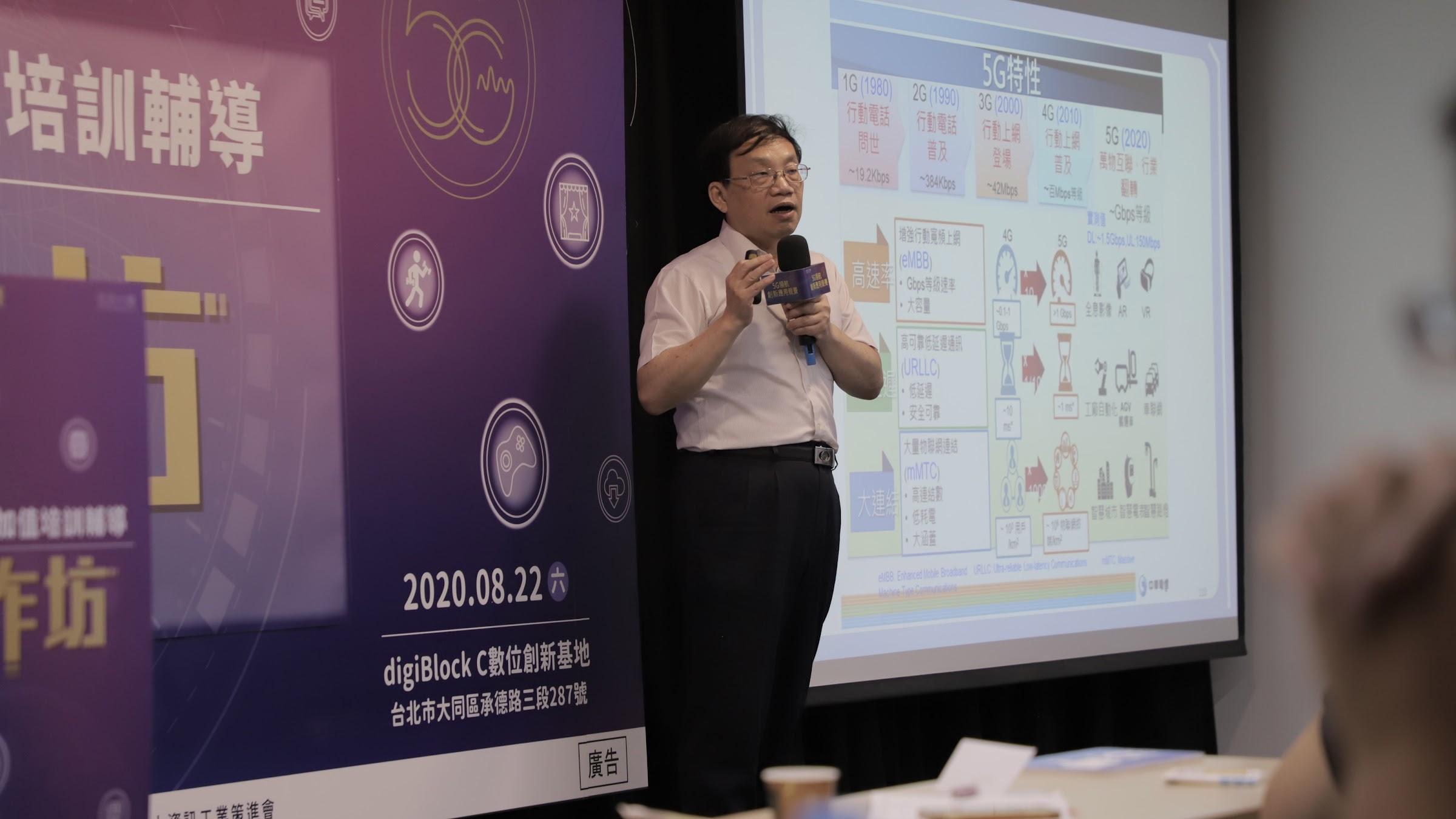 圖3.中華電信王新富科長講解5G Living Lab的5G測試服務