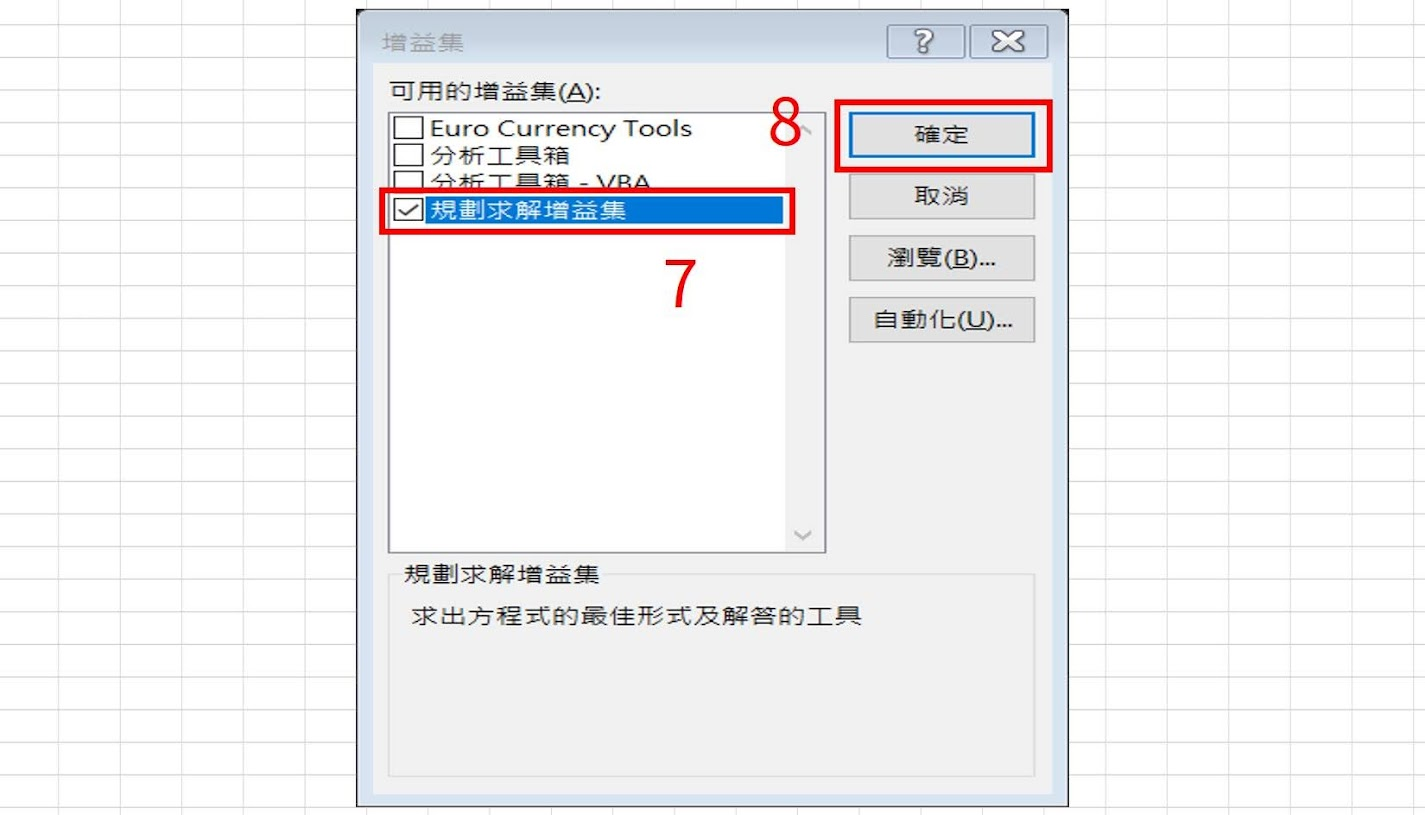 Excel規劃求解 — 找最佳解的好幫手 | April Yang