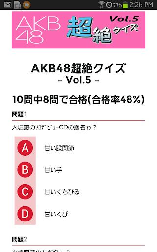AKB48超絶クイズVol.5