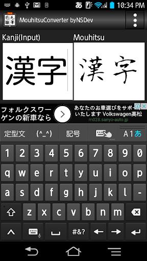 MouhitsuConverter byNSDev 1.1.6 Windows u7528 1