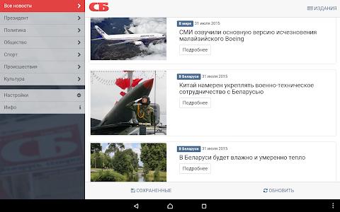 Belarus Today - News screenshot 4