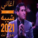 اغاني احمد شيبه كلها بدون نت 2021 icon