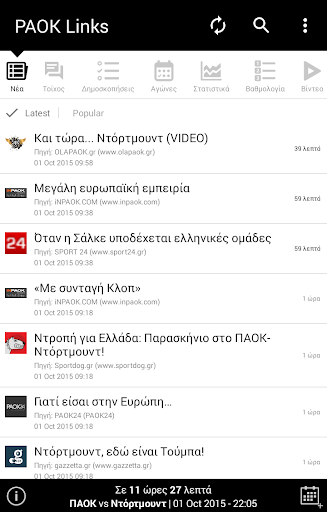 Links News for PAOK F.C