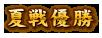 2017summe_title1st(7)