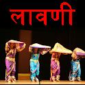 Marathi Lavani लावणी icon
