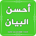 Ahsan ul Bayan - Quran Translation Urdu - Tafseer icon