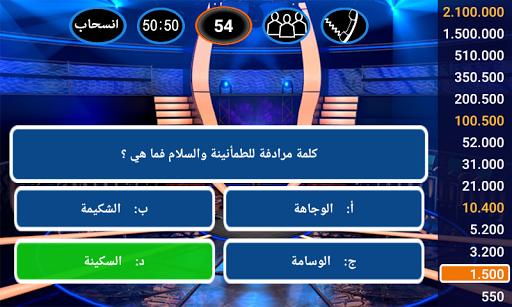 من سيربح المليون 2020 screenshot 2