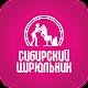 Download Сибирский цирюльник For PC Windows and Mac