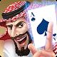 Baloot Kings - ملوك بلوت (game)