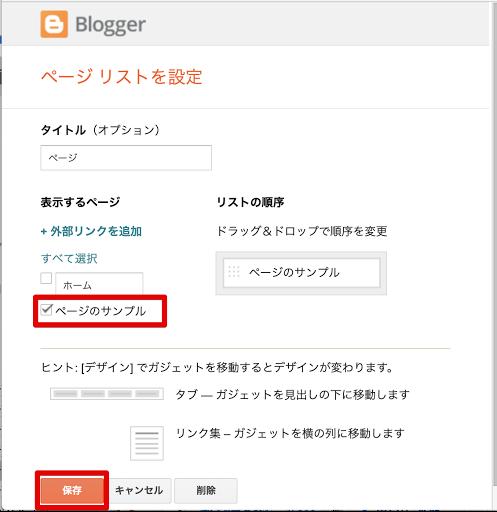 Bloggerページリストの設定画面