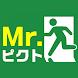 探して!Mr.ピクト -簡単な間違い探し 無料 探索ゲーム-