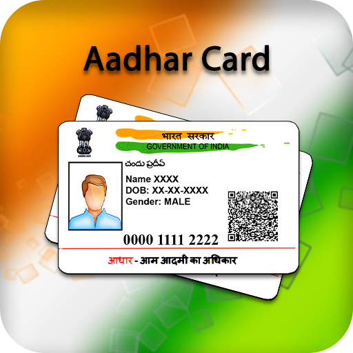 My Aadhar Card