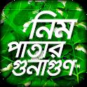 Neem Patta ভেষজ চিকিৎসা Herbal Treatment Natural icon