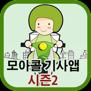 모아콜 기사 (통합버전) - 배달대행 - náhled
