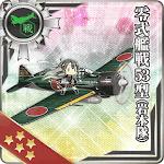 零式艦戦53型(岩本隊)