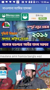 Bangla waz amir hamza - náhled