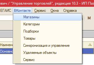 Магазин Вконтакте