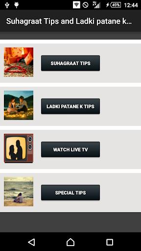 Suhagraat and Ladki Patao Tips