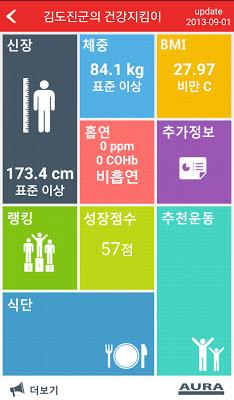 스마트 건강지킴이 - screenshot