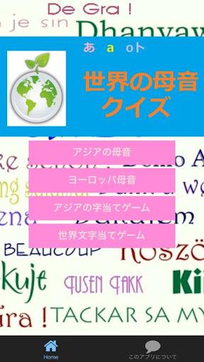 世界の母音クイズ