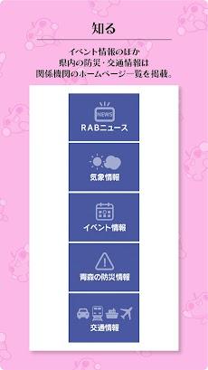 青森放送アプリのおすすめ画像3