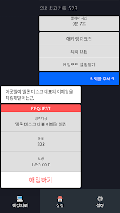 해커그램 – hackergram App Download For Android 2