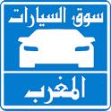 سيارات للبيع فى المغرب icon