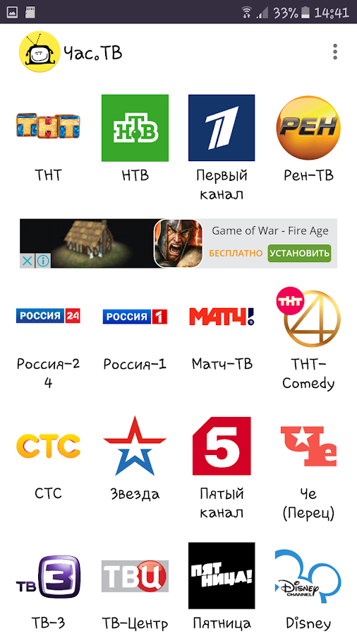 Час.ТВ- screenshot