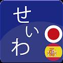 Japanese-Spanish Dictionary icon