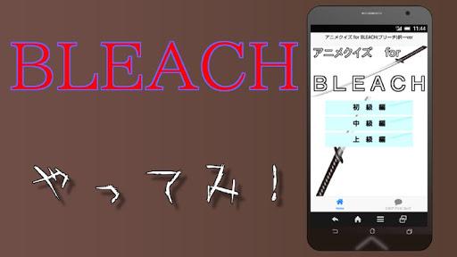 アニメクイズ for BLEACH ブリーチ 択一ver無料