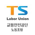 교통안전공단 노동조합 icon