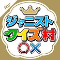 ジャニストクイズ村 for ジャニーズWEST icon