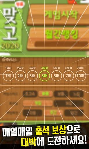 ubb34ub8ccub9deuace0 2020 - uc0c8ub85cuc6b4 ubb34ub8cc uace0uc2a4ud1b1 1.4.5 screenshots 16