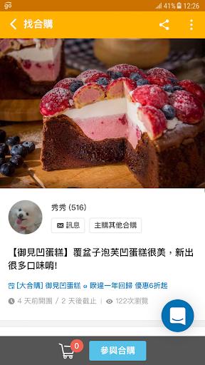 ihergo愛合購 screenshot 4