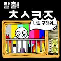 탈출! 초성퀴즈 icon